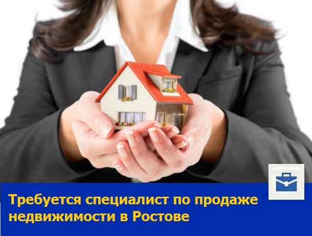 Требуется специалист по продаже недвижимости