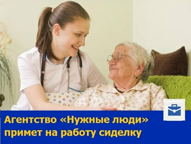 Опытная и заботливая сиделка на 2-4 часа в день требуется патронажной службе Ростова