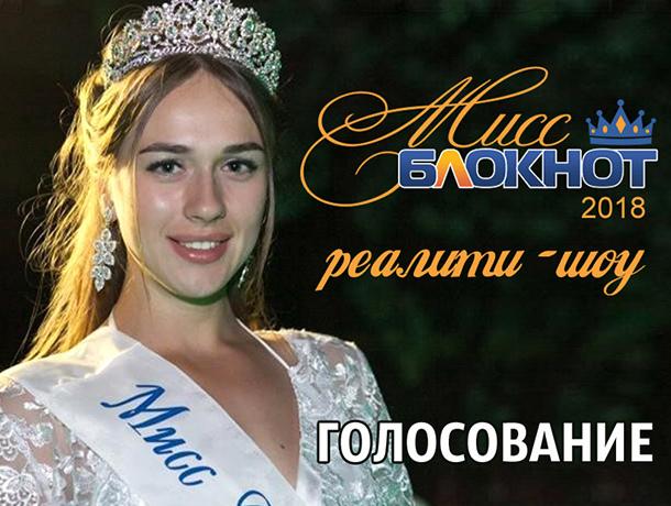 Голосование за участниц конкурса «Мисс Блокнот Ростов-2018» стартует завтра, 21 июля