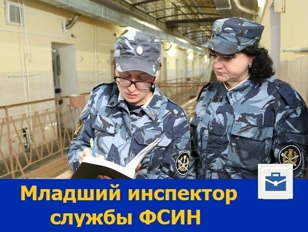 Младший инспектор дежурной службы требуется в СИЗО Ростовской области