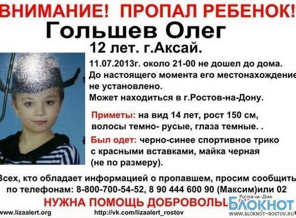 В Аксае пропал 12-летний мальчик