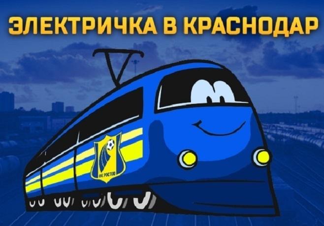 Болельщиков ФК «Ростов» решили отправить в Краснодар на электричке