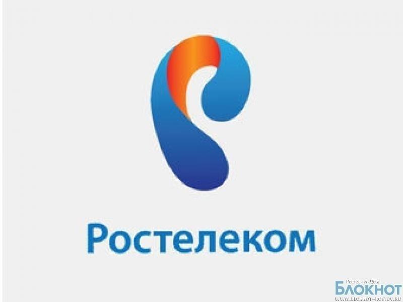 Ростовское УФАС оштрафовало Ростелеком на 650 000 рублей