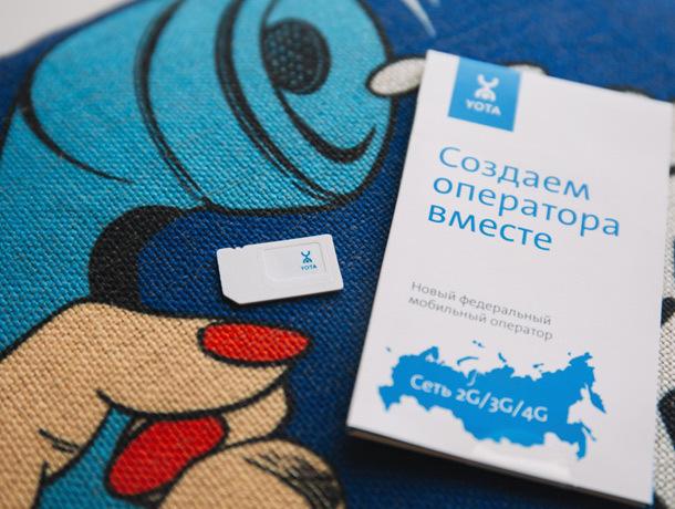 Yota запускает безлимит от 10 рублей