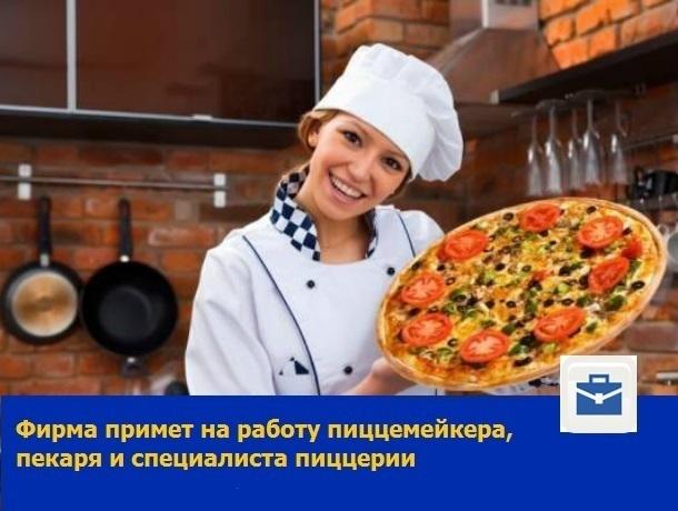 Энергичные и трудолюбивые сотрудники требуются известной сети пиццерий Ростова