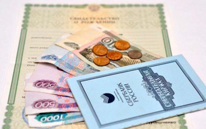 С 1 января 2018 года в Ростовской области на первого ребенка будут платить 10 501 рубль в месяц
