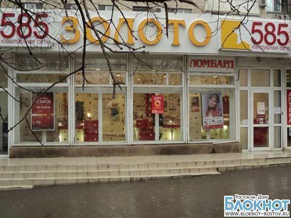 В Ростове преступники ограбили, а потом подожгли ювелирный магазин «585»