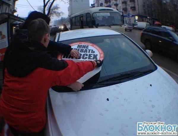Активисты «СтопХам», провалив борьбу с наглыми ростовскими водителями, продают наклейки на машины