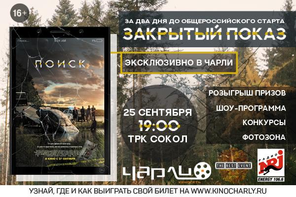 Премьера захватывающего триллера «Поиск» за два дня до общероссийского старта