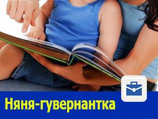 Для долгосрочной работы приглашается гувернантка в Ростове