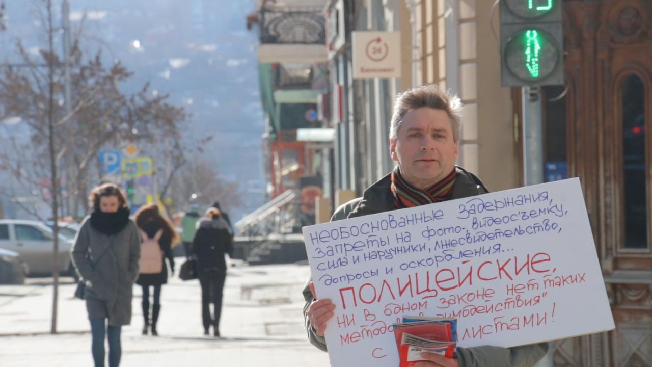 В Ростове-на-Дону журналисты пикетировали здание ГУ МВД