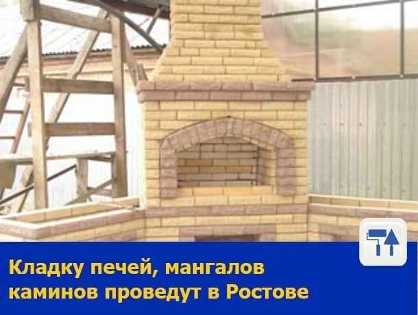 Кладку печей, мангалов каминов проведут в Ростове