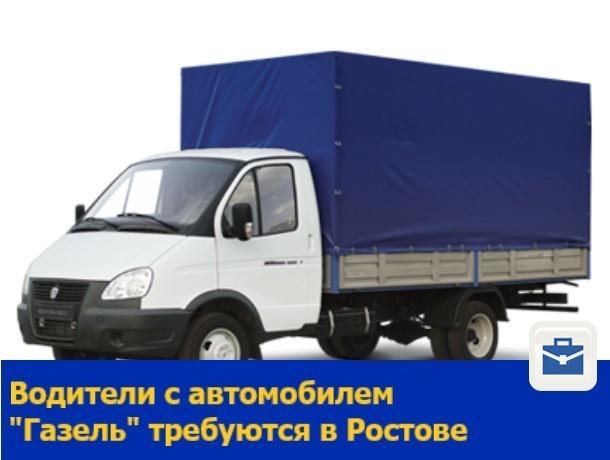 Водителей с автомобилем «Газель» ищут на кругорейсы из Ростова