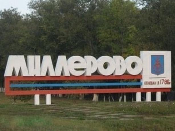 Миллерово в Ростовской области присвоено почетное звание «Город воинской доблести»