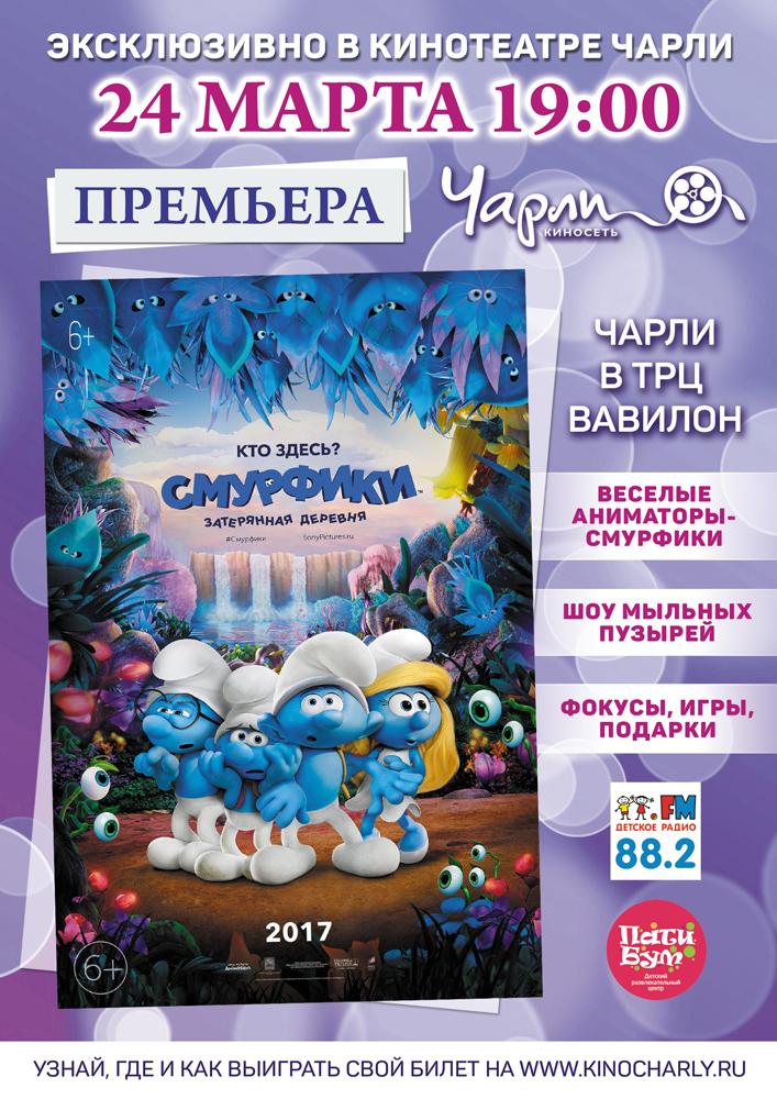 Презентация и закрытый показ «Смурфики: Затерянная деревня» за день до общероссийского старта!