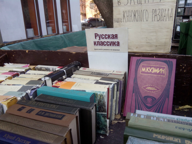 Ростовчане решили отстоять книжный развал на Пушкинской