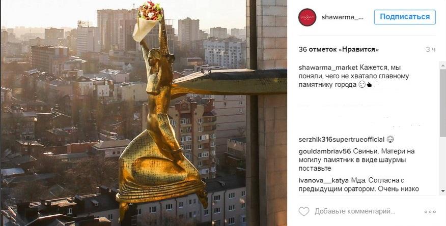 Богине Нике настеле вРостове-на-Дону вручили вруки шаурму