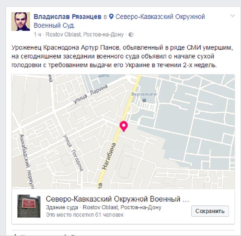 Украинец Панов объявил сухую голодовку вростовском суде