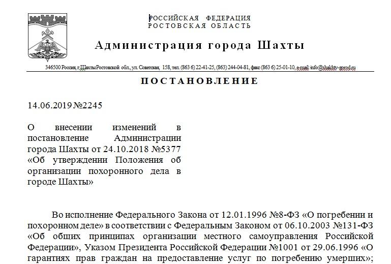 Постановлениебище Шахты погребение шапка.jpg