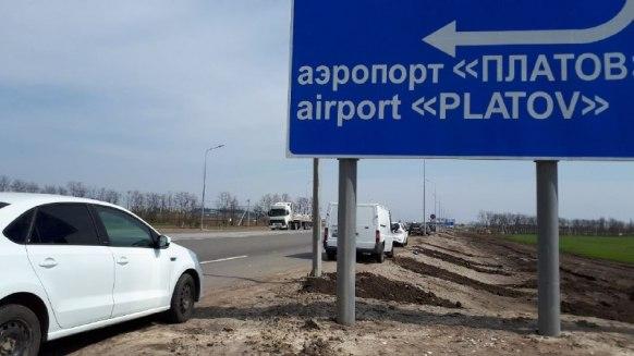 Надороге: ростовчане продолжают ожидать самолеты внеположенном месте