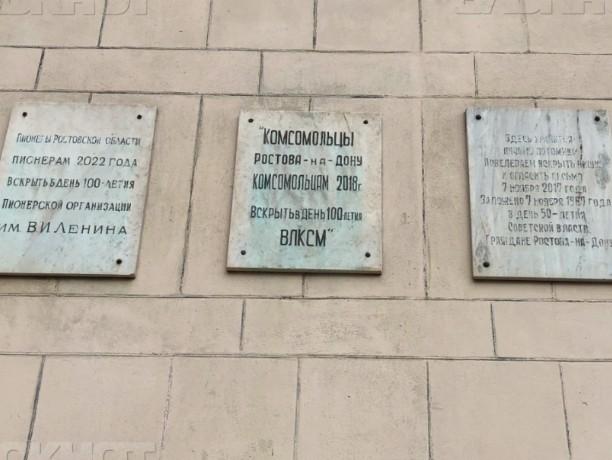 Стену ростовского театра вскроют для прочтения таинственного послания предков-коммунистов