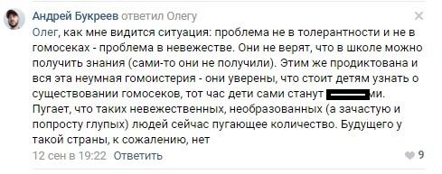 Против учителя гея с маникюром и макияжем ополчились школьники и их родители в Ростове