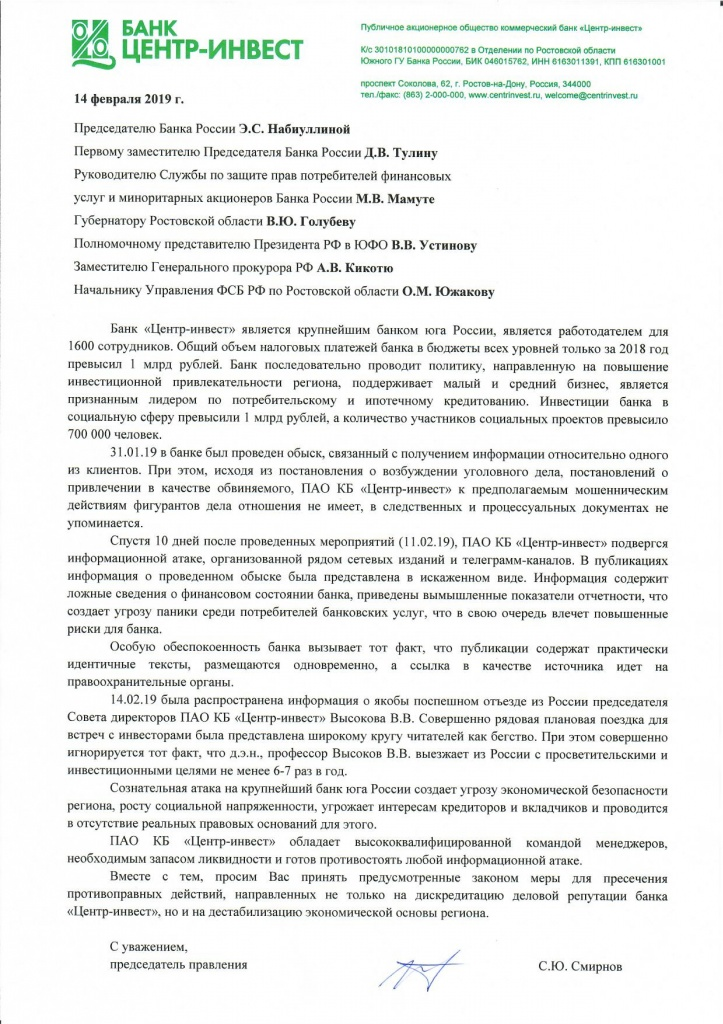 http://bloknot-rostov.ru/upload/medialibrary/bdf/14_02_2019.jpg